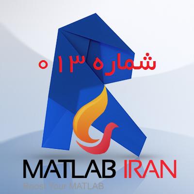 آموزش فارسی نرم افزار Revit MEP (بخش 013) – رایگان