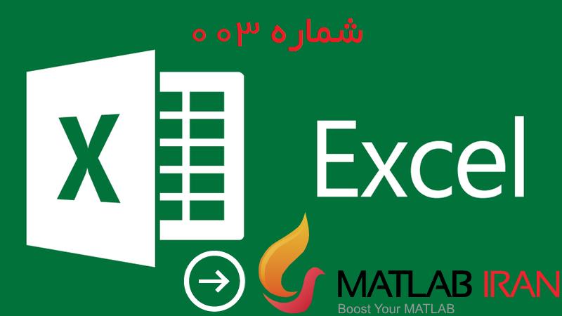 آموزش نرم افزار Excel (بخش 003) – رایگان